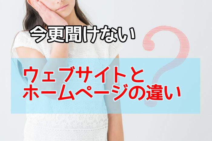 【これでスッキリ】人に聞けない素朴な疑問!ウェブサイトとホームページの違いとは?