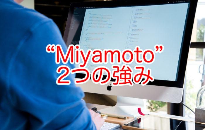 """""""Miyamoto"""" 2つの強み"""