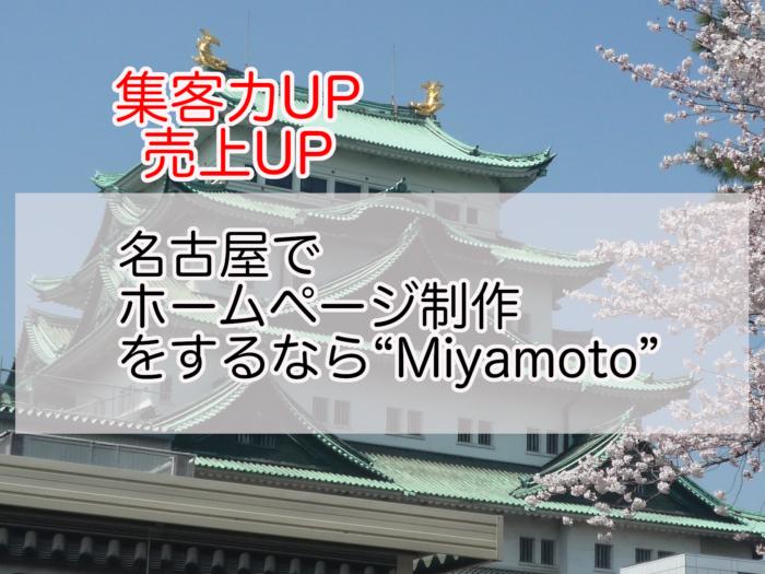 【売上と集客力UP】名古屋でホームページ制作をするなら「Miyamoto」がおすすめ!