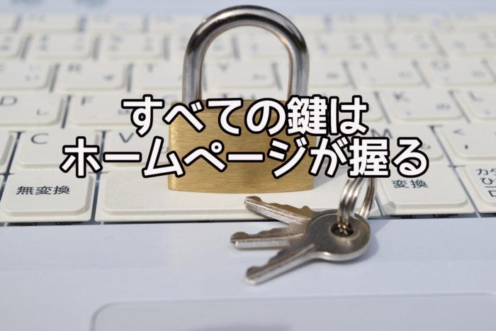 すべての鍵は ホームページが握る