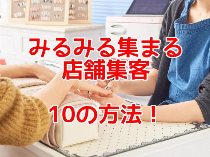 """【みるみる集まる店舗集客】 web&SNS&定番の実践できる""""10の方法""""を公開!"""