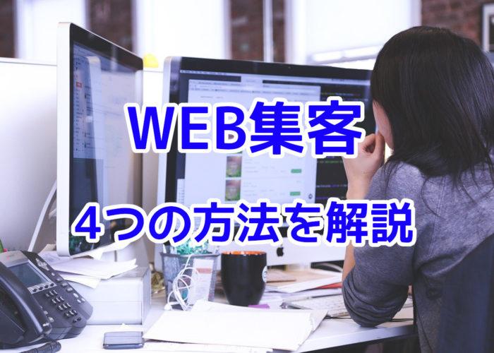WEB集客 4つの方法を解説